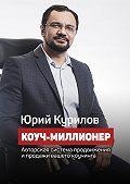 Юрий Курилов -Коуч-миллионер