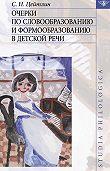 Стелла Наумовна Цейтлин - Очерки по словообразованию и формообразованию в детской речи