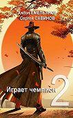Антон Емельянов -Играет чемпион 2
