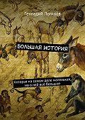 Геннадий Логинов -Большая история. Которая насамом деле маленькая, новнейвсё большое