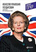 Маргарет Тэтчер -Искусство управления государством: Стратегии для меняющегося мира