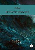 Любовь Евгеньевна Ютяева -Магия мыслей, эмоций, чувств