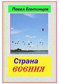 Павел Еготинцев -Страна Есения