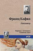 Франц Кафка -Пассажир