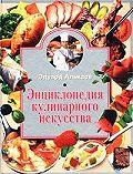 Эдуард Николаевич Алькаев -Энциклопедия кулинарного искусства