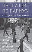 Борис Носик -Прогулки по Парижу с Борисом Носиком. Книга 1: Левый берег и острова