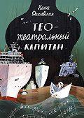 Нина Дашевская -Тео – театральный капитан