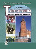 Габибат Азизова -Табасаранцы. История, культура, традиции