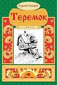 Сергей Сапцов -Теремок