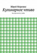Юрий Моренис - Кулинарное чтиво. Вкусная повесть олюбви