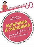 Екатерина Мириманова -Мужчина и женщина. Минус 60 проблем в отношениях