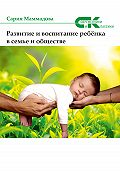 Сария Маммадова - Развитие и воспитание ребёнка в семье и обществе