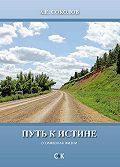 Алексей Соколов -Путь к истине (о символах жизни)