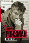 Евгений Ройзман -Икона и человек