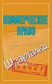 Павел Юрьевич Смирнов -Коммерческое право. Шпаргалки