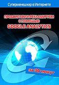 Илья Мельников -Продвигаем и рекламируем с помощью Google Analytics