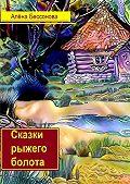Алена Бессонова -Сказки рыжего болота