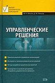 Денис Юрьевич Лапыгин -Управленческие решения