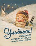 Алексей Фомин -Улыбнись! Смешные истории из жизни священников и мирян