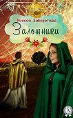 Инесса Заворотняя - Заложники