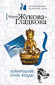Мария Жукова-Гладкова -Изумрудные глаза Будды