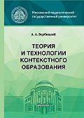 Андрей Вербицкий -Теория и технологии контекстного образования