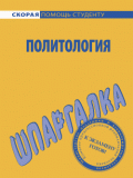 Анна Дмитриевна Барышева, А. С. Зубкова, Н. К. Стрельцова - Политология. Шпаргалка