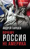 Андрей Петрович Паршев -Почему Россия не Америка
