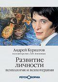 Андрей Курпатов -Развитие личности. Психология и психотерапия