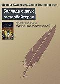 Далия Трускиновская, Леонид Кудрявцев - Баллада о двух гастарбайтерах
