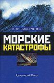 Виктор Сидорченко -Морские катастрофы