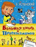 Эдуард Успенский -Большая книга о Простоквашино (сборник)