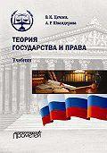 Алла Швандерова -Теория государства и права