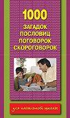 В. Г. Дмитриева -1000 загадок, пословиц, поговорок, скороговорок