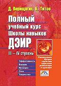 Кирилл Титов -Полный учебный курс школы навыковДЭИР. III—IV ступень