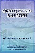 Илья Мельников - Официант-бармен. Обслуживание посетителей