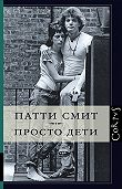 Патти Смит -Просто дети