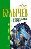 Кир Булычев - Космический десант (сборник)