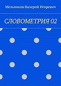 Валерий Игоревич Мельников -СЛОВОМЕТРИЯ02