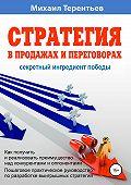 Михаил Яковлевич Терентьев -Стратегия в продажах и переговорах. Секретный ингредиент победы