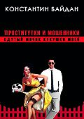 Константин Байдан -Проститутки имошенники. Сдутый мячик кукушкимоей