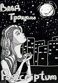 Владислав Долганов -Postcriptum. Сборник стихов