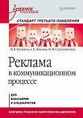 Александра Иванова -Реклама в коммуникационном процессе. Учебное пособие