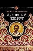 Святитель Иоанн Златоуст, Николай Посадский - Духовный жемчуг