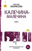 Евгения Некрасова -Калечина-Малечина