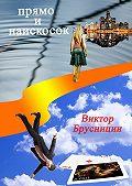 Виктор Брусницин -Прямо инаискосок