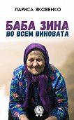 Лариса Яковенко -Баба Зина во всем виновата