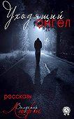 Валдемар Люфт - Уходящий ангел (сборник рассказов)
