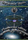 Сергей Шавруг -Миры Бесконечных Вселенных. Утерянные тайны древних цивилизаций