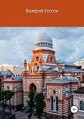 Валерий Юльевич Гессен -К истории евреев: 300 лет в Санкт-Петербурге